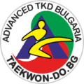 BUTF се трансформира в Advanced Taekwon-do Bulgaria