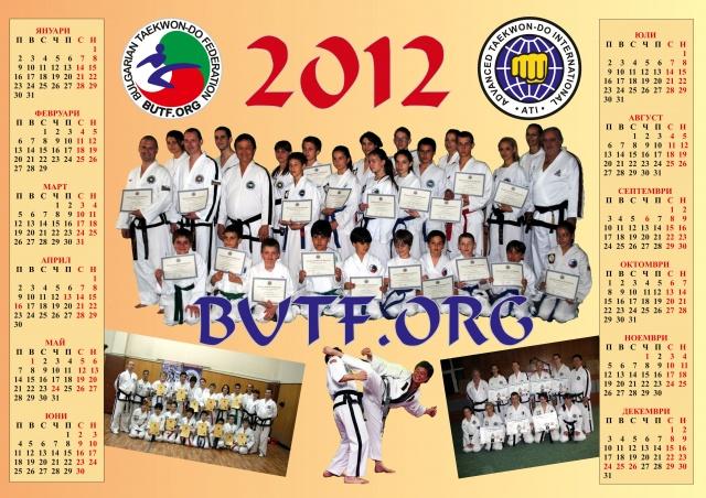 BUTF2012CALb